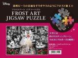 ■ステンドアート1000ピースジグソーパズル:永遠の誓い〜ウエディングドリーム〜〈フロストアート〉
