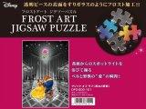 ■ステンドアートぎゅっとサイズ500ピースジグソーパズル:マジックオブラヴ(美女と野獣)〈フロストアート〉