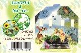 世界でいちばん小さな畑(栽培キット) プーさん(ミニヒマワリ&クローバー)