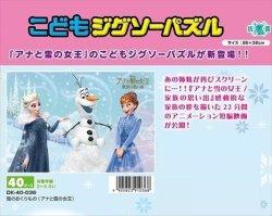 画像1: ★32%off★こどもジグソー40ピース:雪のおくりもの(アナと雪の女王)