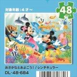 ■こどもジグソー48ピース:おさかなとおよごう!(ディズニー)/レンチキュラー《廃番商品》