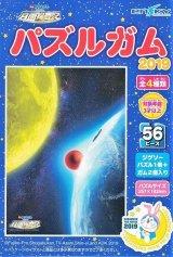 ■56ラージピースジグソーパズル:映画ドラえもん のび太の月面探査記 パズルガム2019 (1)月へ