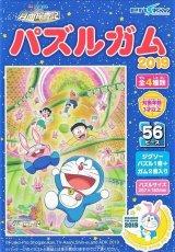 ■56ラージピースジグソーパズル:映画ドラえもん のび太の月面探査記 パズルガム2019 (4)ウサギ王国