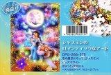 ■266スモールピースジグソーパズル:恋の魔法にのって(ジャスミン)〈ピュアホワイト〉
