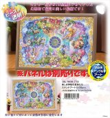 ■ステンドアート1000ピースジグソーパズル:美しき神秘の星座たち(ミッキー&フレンズ)