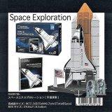 3Dパズル ナショナルジオグラフィック スペースエクスプロレーション(宇宙探索)