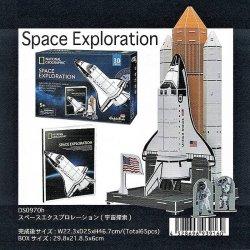 画像1: 3Dパズル ナショナルジオグラフィック スペースエクスプロレーション(宇宙探索)