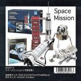3Dパズル ナショナルジオグラフィック スペースミッション(宇宙任務)