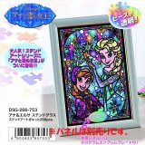★22%off★ステンドアート266スモールピースジグソーパズル:アナ&エルサ ステンドグラス