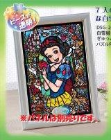 ★3割引!!★ステンドアート266スモールピースジグソーパズル:白雪姫 ステンドグラス