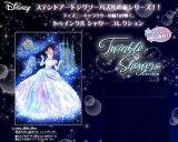 ■ステンドアート266スモールピースジグソーパズル:魔法の光に包まれて(シンデレラ)