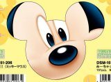 お買い得品☆半額!!☆ステンドアートシルエットギャラリー151ピースジグソーパズル:みつけた!!(ミッキーマウス)《廃番商品》
