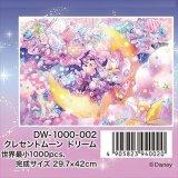 ◆希少品◆1000スモールピースジグソーパズル:クレセントムーン ドリーム(ミニー&デイジー)《廃番商品》