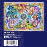 ★3割引!!★1000スモールピースジグソーパズル:美しき神秘の星座たち(ミッキー&フレンズ)