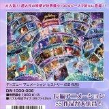 ■1000スモールピースジグソーパズル:ディズニー アニメーション ヒストリー(55作品)