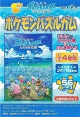 ■56ラージピースジグソーパズル:劇場版ポケットモンスター みんなの物語 ポケモンパズルガム (1)柄