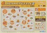 ■56ラージピースジグソーパズル:ぐでたま ジグソーパズル2 ガムつき (2)柄《廃番商品》
