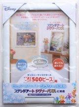 ディズニーぎゅっと500ピース用パネル<ピュアホワイト&ステンドアート用>(25×36cm)
