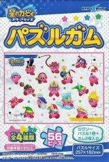 ■56ラージピースジグソーパズル:星のカービィ スターアライズ パズルガム (3)柄