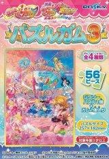 ■56ラージピースジグソーパズル:HUGっと!プリキュア パズルガム3 (1)柄