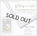 ジブリ作品専用アートクリスタルジグソーフレーム 126ピース用 雲(白)(10×14.7cm)