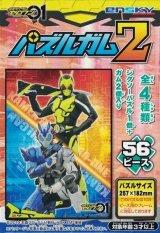 ■56ラージピースジグソーパズル:仮面ライダーゼロワン パズルガム2 (2)柄