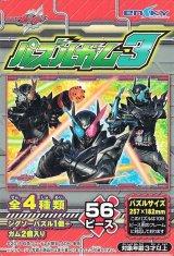 ■56ラージピースジグソーパズル:仮面ライダービルド パズルガム3 (1)柄