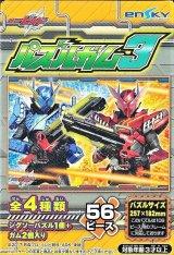 ■56ラージピースジグソーパズル:仮面ライダービルド パズルガム3 (2)柄