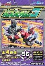 ■56ラージピースジグソーパズル:仮面ライダービルド パズルガム3 (4)柄