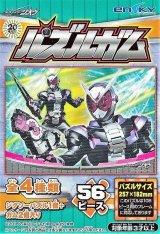 ■56ラージピースジグソーパズル:仮面ライダージオウ パズルガム (2)柄