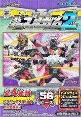 ■56ラージピースジグソーパズル:仮面ライダージオウ パズルガム2 (4)柄