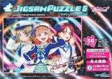 ■56ラージピースジグソーパズル:ラブライブ!サンシャイン!! ジグソーパズル5 ガムつき (2)柄