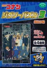 ■56ラージピースジグソーパズル:名探偵コナン ジグソーパズル3 ガムつき (3)柄