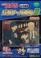 ■56ラージピースジグソーパズル:名探偵コナン ジグソーパズル3 ガムつき (4)柄