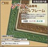 ジブリ作品専用パズルフレーム 1000ピース用 葉っぱ(緑)(50×75cm/No.10)