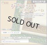 ジブリ作品専用パズルフレーム 108ピース/208スモールピース用 葉っぱ(緑)(18.2×25.7cm/1-ボ)