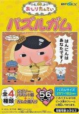 ■56ラージピースジグソーパズル:おしりたんてい パズルガム (2)柄《廃番商品》