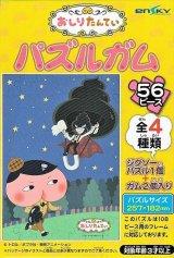 ■56ラージピースジグソーパズル:おしりたんてい パズルガム (3)柄《廃番商品》