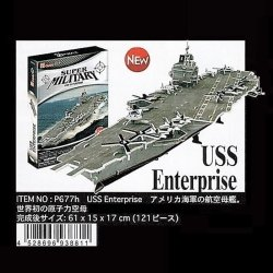 画像1: 3Dパズル USS Enterprise