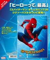 ◆希少品◆108ピースジグソーパズル:スパイダーマン:ホームカミング《廃番商品》