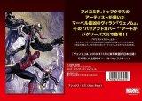 ■108ピースジグソーパズル:マーベル カバーアートコレクション Vol.2 スパイダーマンvs.ヴェノム