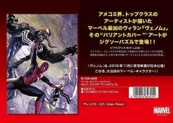画像1: ★3割引!!★108ピースジグソーパズル:マーベル カバーアートコレクション Vol.2 スパイダーマンvs.ヴェノム