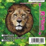 ★31%off★550ピースジグソーパズル:ビッグフェイス ライオン