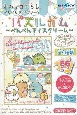 ■56ラージピースジグソーパズル:すみっコぐらし パズルガム〜ぺんぺんアイスクリーム〜(1)柄
