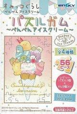 ■56ラージピースジグソーパズル:すみっコぐらし パズルガム〜ぺんぺんアイスクリーム〜(2)柄