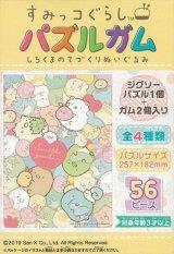■56ラージピースジグソーパズル:すみっコぐらし パズルガム しろくまのてづくりぬいぐるみ(1)柄