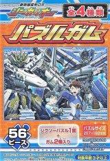 ■56ラージピースジグソーパズル:新幹線変形ロボ シンカリオン パズルガム(2)柄《廃番商品》