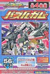 ■56ラージピースジグソーパズル:新幹線変形ロボ シンカリオン パズルガム(3)柄《廃番商品》