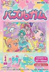 ■56ラージピースジグソーパズル:スター☆トゥインクルプリキュア パズルガム (3)柄