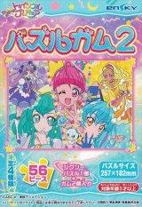■56ラージピースジグソーパズル:スター☆トゥインクルプリキュア パズルガム2 (3)柄